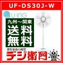 UF-DS30J U-ING ユーイング DCモーター採用 扇風機 UF-DS30J /【Mサイズ】