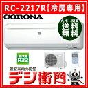 【代引手数料無料】コロナ エアコン 6畳用 RC-2217R 【冷房専用】 /【ACサイズ】