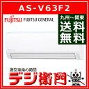 富士通ゼネラル エアコン AS-V63F2 Vシリーズ 冷房能力6.3kW 冷暖房エアコン /【ACサイズ】
