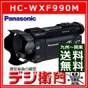 パナソニック デジタルビデオカメラ HC-WXF990M 4...