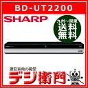 シャープ ブルーレイレコーダー BD-UT2200 AQUOSブルーレイ HDD2TB 3チューナー /【Sサイズ】