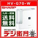 シャープ 加湿器 HV-G70-W ホワイト系 ハイブリッド式 /【Mサイズ】