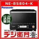 パナソニック オーブンレンジ NE-BS804-K ブラック 3つ星 ビストロ 庫内容量30L /【M