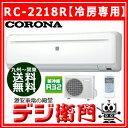 【取付工事もオプション対応可】コロナ エアコン 6畳用 RC-2218R 【冷房専用】 /【ACサイズ】