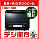 東芝 オーブンレンジ ER-RD5000-K ブラック 石窯...