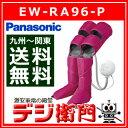 Panasonic レッグリフレ - パナソニック フットエアーマッサージャー EW-RA96-P ピンク レッグリフレ /【Sサイズ】