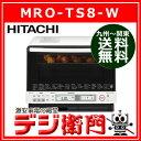 日立 オーブンレンジ MRO-TS8-W ホワイト ヘルシーシェフ 庫内容量31L /【Mサイズ】