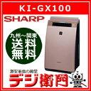 シャープ 加湿空気清浄機 KI-GX100 自動お掃除機能搭...