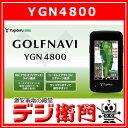 ユピテル GPSゴルフナビ YGN4800 GOLFNAVI