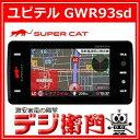 GWR93sd YUPITERU ユピテル 一体型 GPSレーダー探知機 GWR93sd