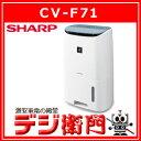 CV-F71 SHARP シャープ コンプレッサー式 除湿機 CV-F71