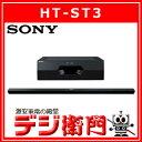 【代引手数料無料!】 HT-ST3 SONY ソニー 4.2chのフロントサラウンドに対応したサウンドバー ホームシアタースピーカー HT-ST3/【F/YP】