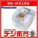 SR-HX106 Panasonic パナソニック 5.5合炊き IHジャー 炊飯器 大火力おどり炊き SR-HX106