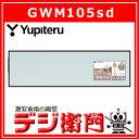 GWM105sd YUPITERU ユピテル ルームミラー型 GPSレーダー探知機 Super Cat GWM105sd