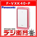 F-VXK40-P Panasonic パナソニック 加湿 空気清浄機 F-VXK40-P スフレピーチ