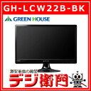 GH-LCW22B-BK GREEN HOUSE グリーンハウス 21.5インチフルHD 液晶ディスプレイ GH-LCW22B-BK ブラック