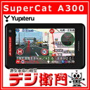 A300 YUPITERU ユピテル GPSレーダー探知機 SuperCat A300