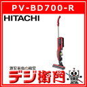 PV-BD700-R HITACHI 日立 コードレススティッククリーナー 掃除機 パワーブーストサイクロン PV-BD700-R ルビーレッド