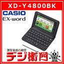 XD-Y4800BK CASIO カシオ 電子辞書 エクスワード XD-Y4800BK [ブラック]