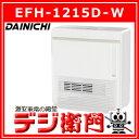 EFH-1215D-W DAINICHI ダイニチ 加湿機能付 電気ファンヒーター EFH-1215D(W) [ホワイト]