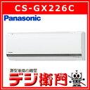 CS-GX226C Panasonic パナソニック 冷房能力2.2kW 冷暖房 エアコン CS-GX226C/【F2】