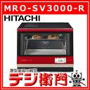 日立 オーブンレンジ MRO-SV3000-R ヘルシーシェフ メタリックレッド 庫内容量33L