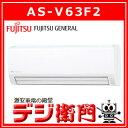 富士通ゼネラル エアコン AS-V63F2 Vシリーズ 冷房能力6.3kW 冷暖房エアコン