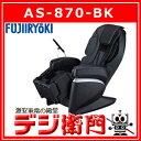 フジ医療器 マッサージチェア AS-870-BK ブラック CYBER-RELAX/【ヤマト家財宅急便にて配送】