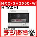 日立 オーブンレンジ MRO-SV2000-W パールホワイト ヘルシーシェフ 庫内容量33L