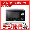 シャープ オーブンレンジ AX-MP300-W ホワイト系 ヘルシオ 庫内容量26L /【Mサイズ】