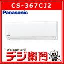 パナソニック エアコン CS-367CJ2 冷暖房エアコン エオリア 冷房能力3.6kW /【ACサイズ】