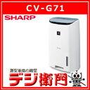 シャープ 除湿機 CV-G71 コンプレッサー式 /【Mサイズ】