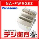 パナソニック 縦型 洗濯機 NA-FW90S3 洗濯容量9kg /【ヤマト家財宅急便で発送】