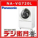パナソニック ドラム式 洗濯機 NA-VG720L 洗濯容量7kg 左開きタイプ /【ヤマト家財宅急便で発送】