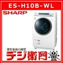 シャープ ドラム式 洗濯機 ES-H10B-WL 洗濯容量10kg 左開きタイプ /【ヤマト家財宅急便で発送】