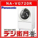 パナソニック ドラム式 洗濯機 NA-VG720R 洗濯容量7kg 右開きタイプ /【ヤマト家財宅急便で発送】