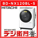 日立 ドラム式洗濯機 BD-NX120BL-S ヒートリサイ...