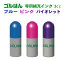 ゴルフボールスタンプ・ゴルはん専用補充インク・ブルー・バイオレット・ピンク