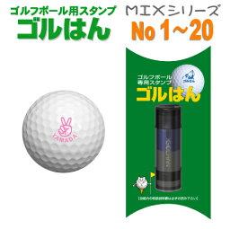 <strong>ゴルフボール</strong>スタンプ・ゴルはんMIXシリーズ No 1〜20・でマイボール!名入れで誤球防止にお役にたちます 補充インク付/ギフトに最適 ゴルハン ごるはん