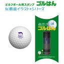 ゴルフボール名入れスタンプ「ゴルハン」お顔絵シリーズ・補充インク付・メール便では送料は無料です!ゴルハン【楽ギフ_名入れ】