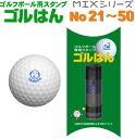 ゴルフボール 名入れ スタンプ・ゴルはんMIXシリーズ No 21?50 で マイボール!補充インク付・メール便では送料は無料です ギフト プレゼントに!ゴルハン 名入れOK!【楽ギフ_名入れ】