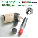 デジはん・ペット写真スタンプ・ST-18type(文字s+画像)補充インク付・メール便では送料は無料です!