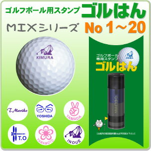 Golf ball stamp GOLHAN MIX series No 1 - 20