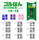 "The postage is free of charge by the golf ball stamp ""ゴル はん"" four characters phrase R series, 18 No10 - emails service use (the home delivery is charged)"