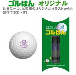 <strong>ゴルフボール</strong>スタンプ「ゴルはん」オリジナル制作 補充インク付・メール便では送料は無料です 名入れ OK!ごるはん【楽ギフ_名入れ】