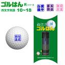 小東西 - ゴルフボールスタンプ「ゴルはん」四文字熟語Rシリーズ・No10〜18メール便ご利用で送料は無料です(宅配便は有料です)ゴルハン・ごるはん