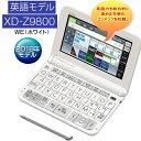 (在庫あり)カシオ XD-Z9800WE 電子辞書 エクスワード(英語モデル)(ホワイト)(XD-Z9800-WE)(XDZ9800WE)