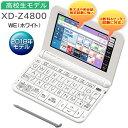 (在庫あり)カシオ XD-Z4800WE 電子辞書 エクスワード(高校生モデル・209コンテンツ搭載)(ホワイト)(XD-Z4800-WE)(XDZ4800WE)