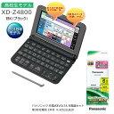 (お取り寄せ)カシオ XD-Z4800BK 電子辞書 エクスワード(高校生モデル・209コンテンツ搭...