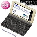 カシオ XD-SR6500GD 電子辞書 生活教養モデル(160コンテンツ収録) EX-word[XDSR6500GD](シャンパンゴールド)